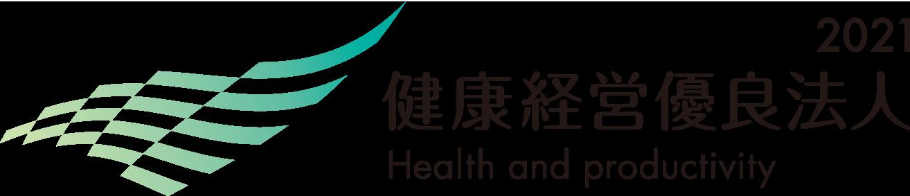 『健康経営優良法人2021』に認定