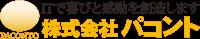 株式会社パコント ロゴ